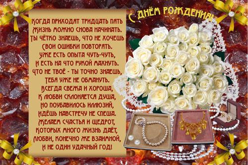 Поздравления юбилея женщины 35 лет